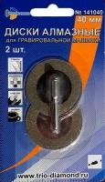 Диски алмазные 40 мм (2шт.) для гравировальной машинки