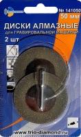 Диски алмазные 50 мм (2шт.) для гравировальной машинки