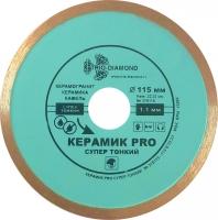 Диск алмазный сплошной супер тонкий керамик PRO 115x6x22.23x1.1мм
